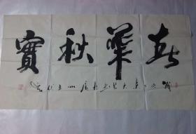 名家字画作品——广州---王伏云(春华秋实)【保真】{可议价书画}