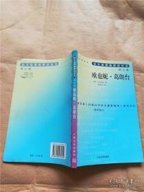 欧也妮 葛朗台【内有笔记】