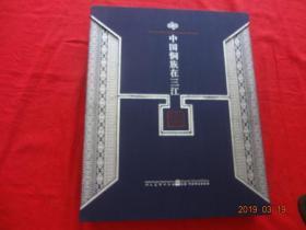 中國侗族在三江