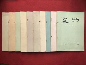 文物 1978年第1、2、3、4、5、6、8、9、10、12期