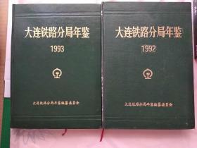 《大连铁路分局年鉴》 1992年、1993年  两册合售