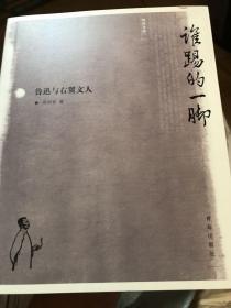 闲话文库·谁踢的一脚:鲁迅与右翼文人