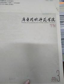 广东技术师范学院学报2019年3期
