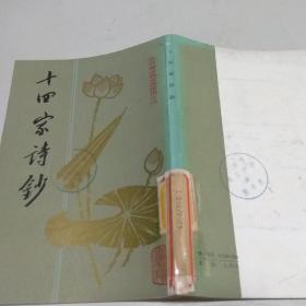 朱自清古典文学专集之三十四家诗钞
