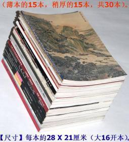 《早期中国拍卖会图录30本》(1994——2006年书画艺术品拍卖图录).
