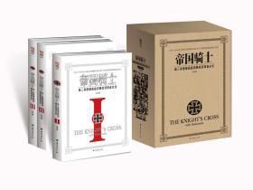 【正版现货】《帝国骑士:第三帝国最高战功勋章获得者全传》27位最高战功勋章获得者,27段辉煌的人生