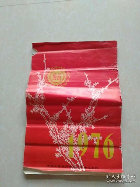 老掛歷_中國人民銀行開封地區中心支行1976年