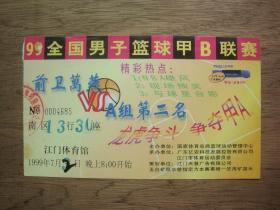 99年全国男子篮球甲B联赛(门票)---江门体育馆