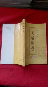 清宫御医:文魁脉学(全新正版一版一印仅印8.3千册)
