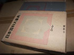 日本百科大事典 第6册 日文原版(昭和三九年初版三刷)