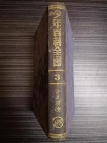 少年百科全書(第三類,常見事物)民國版,插圖本,全一冊)