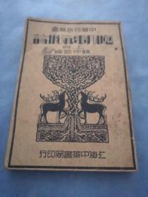 中華百科叢書:應用電氣概論【上冊】