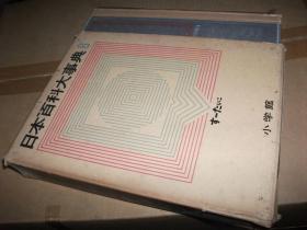 日本百科大事典 第8册 日文原版(昭和三九年初版三刷)