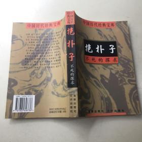 中国历代经典宝库 抱朴子—不死的探求