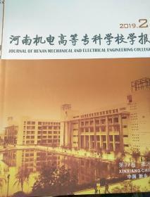 河南机电高等专科学校学报2019年2期