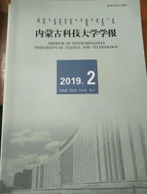 内蒙古科技大学学报2019年2期