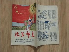 《支部生活》(新3期 总第28期)1951年出版、竖版繁体(带一张大家都来答问卷)已核对不缺页