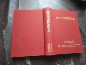 现代中国经济事典(日文)