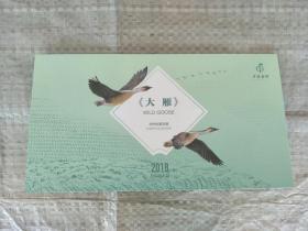 大雁郵折(帶郵票,保真)