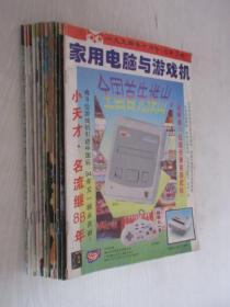 家用电脑与游戏机       1994-1996年共11本合售  详见描述