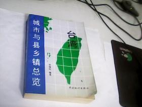 台湾城市与县乡镇总览---存放南架二(2)