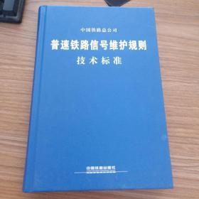 普速铁路信号维护规则技术标准