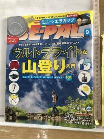 BE-PAL 2018.9 小学馆发行 日文原版16开户外运动用具相关杂志