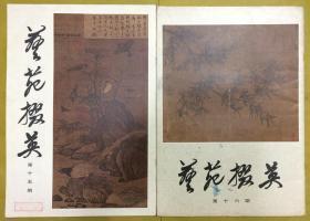 8开名家精美画册:1982年【艺苑掇英】第15期、第16期(大缺本)二本合售