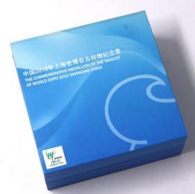2010年1盎司上海世博会吉祥物银章
