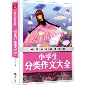 中国少儿必读金典:小学生分类作文大全