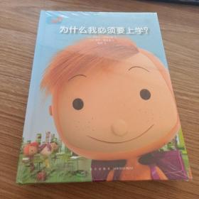 《大问题》5册培养孩子情商的儿童情绪管理心理成长故事书 行为认知书籍 读小库绘本3-6岁