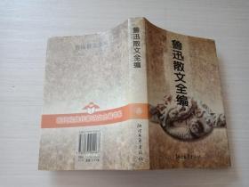 鲁迅散文全编【无勾画 天然旧】