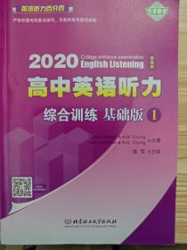 英语听力百分百--2020年 高中英语听力--综合训练基础版1