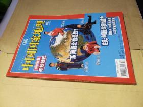 中国国家地理2007、2
