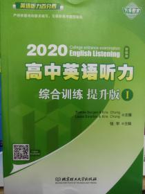 英语听力百分百--2020年高中英语听力综合训练提升版