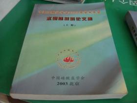 中国硅酸盐学会2003年学术年会 水泥基材料论文集(上下册全)--