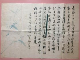 名家书法,毛笔,梅若,周国华,海上公认之实力派画家,上海名家,文衡山公真率铭