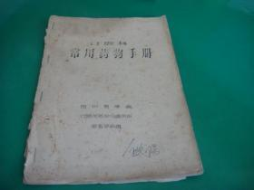 (文革油印技术资料)口腔科常用药物手册