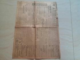 民国33年老报纸(庸报)一份  内有唐山冀东新闻  品相如图