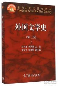 外国文学史 郑克鲁第3版第三版 9787040418828