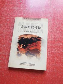 全球化的悖论(全球化与当代社会主义资本主义)作者签赠本