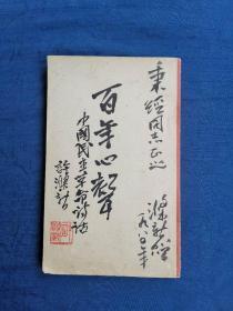 百年心声(下册)汕头大学首任校长许涤新毛笔签赠他人
