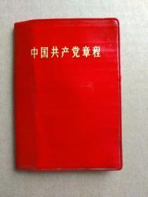 中国共产党章程【九大党章】(128开袖珍本,红塑套精装。毛主席和林彪像2页完整,1969年5月出版印刷)