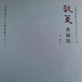 说笺 典藏版