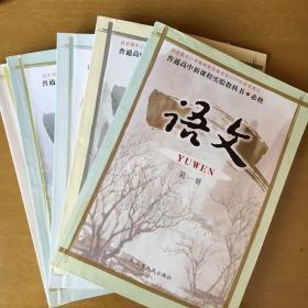 山东高中语文教材课本5册