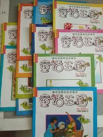 童话王国2012.(1-12册) 同售