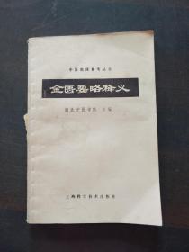 中医临床参考丛书:金匮要略释义