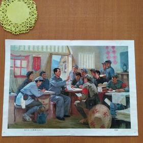文革时期4开宣传画《我们的斗争需要马列主义》黄乃源作(画报中间页)