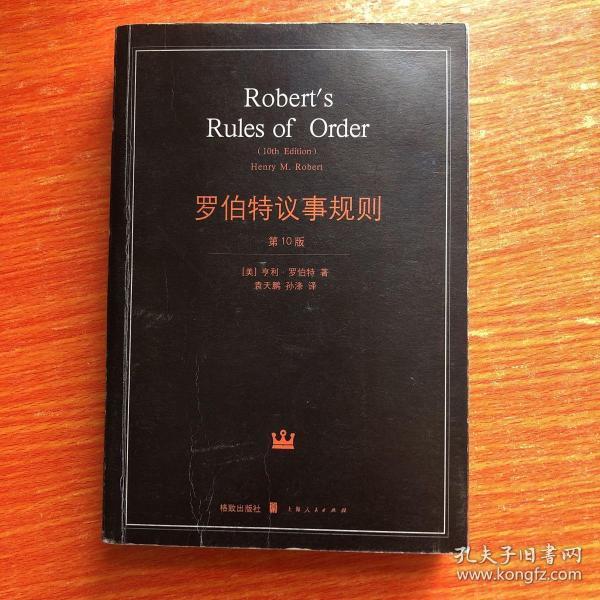 罗伯特议事规则:第10版(2000年最新版) 中文全译本Robert's Rules of Order Newly Revised, 10th Edition, Perseus Publishing, 2000