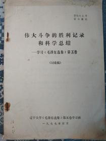 伟大斗争的胜利记录和科学总结——学习《毛泽东选集》第五卷(讨论稿)